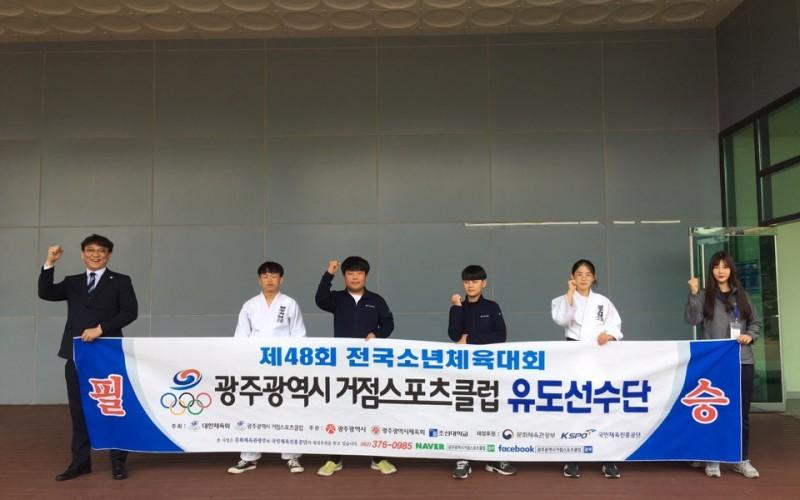 """""""제48회 전국소년체육대회"""""""