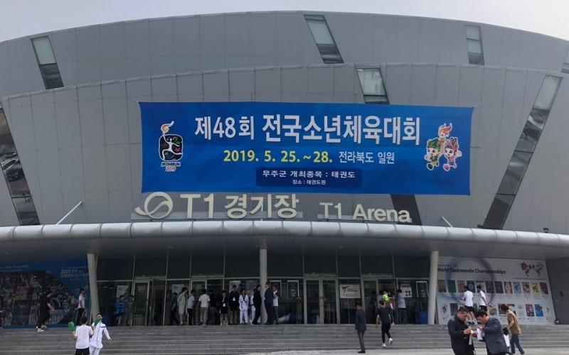 제48회 전국소년체육대회(태권도)